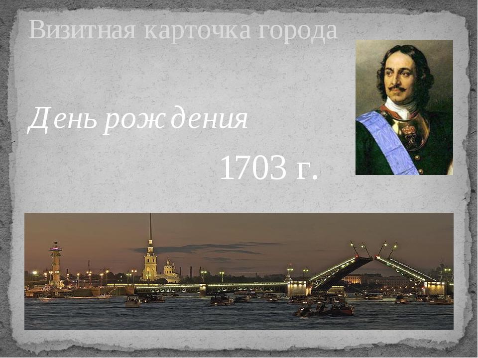 День рождения 1703 г. Визитная карточка города