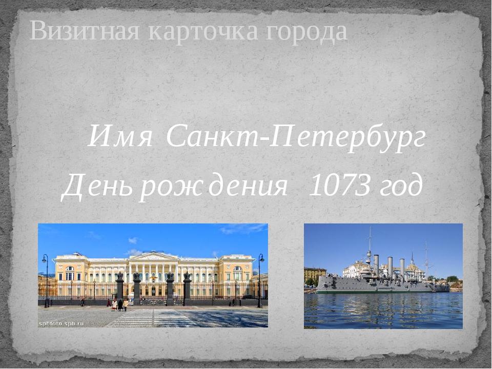 Имя Санкт-Петербург День рождения 1073 год Визитная карточка города