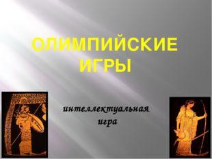 ОЛИМПИЙСКИЕ ИГРЫ интеллектуальная игра