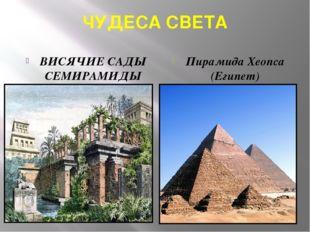 ЧУДЕСА СВЕТА ВИСЯЧИЕ САДЫ СЕМИРАМИДЫ (Ирак) Пирамида Хеопса (Египет)