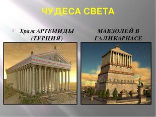 ЧУДЕСА СВЕТА Храм АРТЕМИДЫ (ТУРЦИЯ) МАВЗОЛЕЙ В ГАЛИКАРНАСЕ (ТУРЦИЯ
