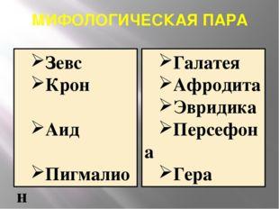 МИФОЛОГИЧЕСКАЯ ПАРА Зевс Крон Аид Пигмалион Арес Орфей Аполлон Галатея Афроди