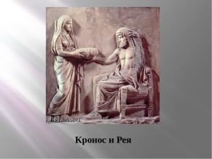 Кронос и Рея