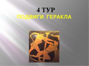 ПОДВИГИ ГЕРАКЛА 4 ТУР