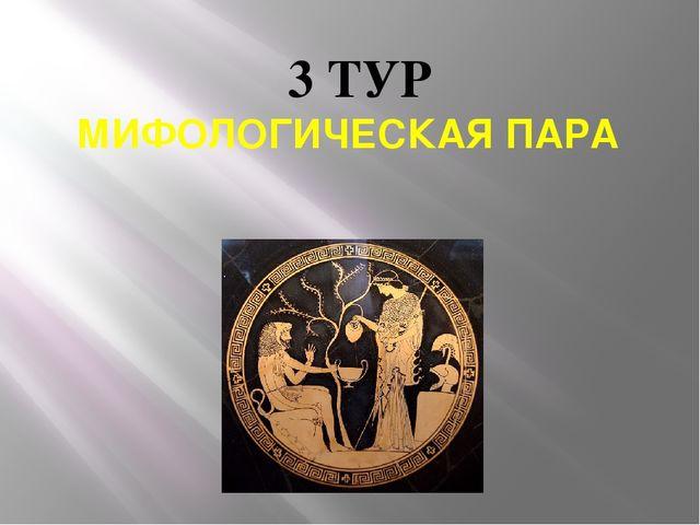 МИФОЛОГИЧЕСКАЯ ПАРА 3 ТУР