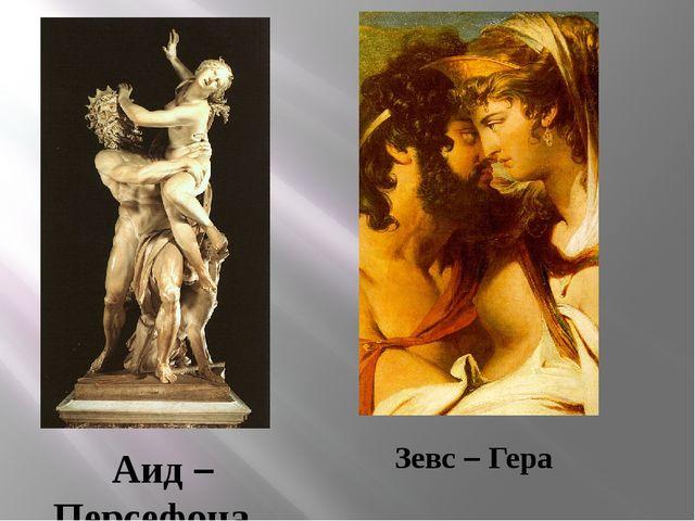 Аид – Персефона Зевс – Гера