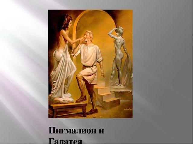 Пигмалион и Галатея
