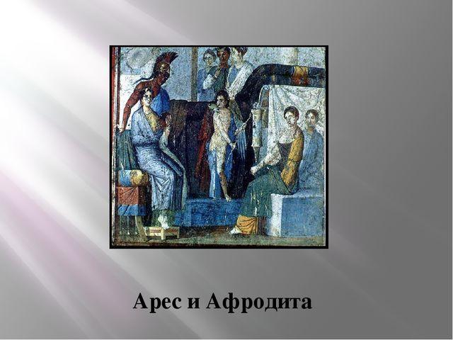 Арес и Афродита