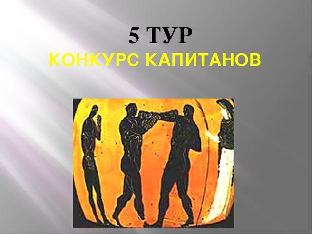 КОНКУРС КАПИТАНОВ 5 ТУР