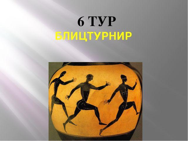 БЛИЦТУРНИР 6 ТУР