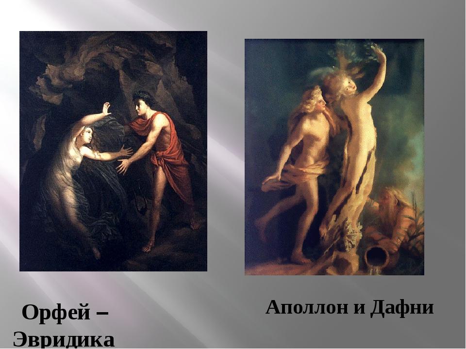 Орфей – Эвридика Аполлон и Дафни