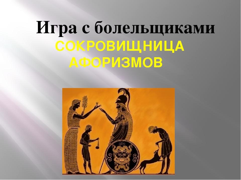 СОКРОВИЩНИЦА АФОРИЗМОВ Игра с болельщиками