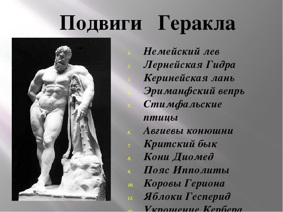 Подвиги Геракла Немейский лев Лернейская Гидра Керинейская лань Эриманфский...