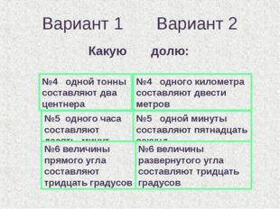 Вариант 1 Вариант 2 Какую долю: