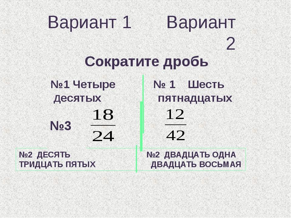 Вариант 1 Вариант 2 Сократите дробь