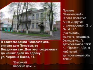 """В стихотворении """"Многоточия» описан дом Поповых во Владикавказе. Дом этот сох"""