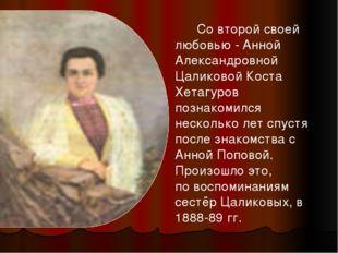 Со второй своей любовью - Анной Александровной Цаликовой Коста Хетагуров поз
