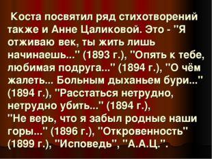 """Коста посвятил ряд стихотворений также и Анне Цаликовой. Это - """"Я отживаю ве"""
