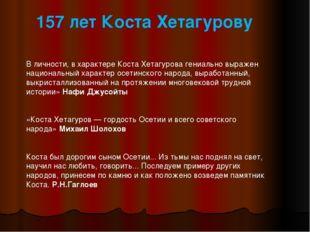 157 лет Коста Хетагурову В личности, в характере Коста Хетагурова гениально