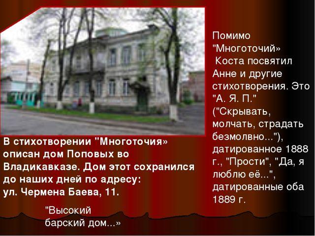"""В стихотворении """"Многоточия» описан дом Поповых во Владикавказе. Дом этот сох..."""