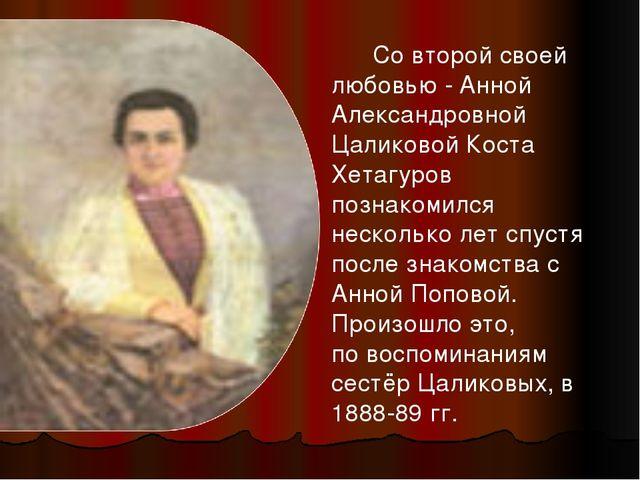 Со второй своей любовью - Анной Александровной Цаликовой Коста Хетагуров поз...