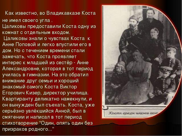 Как известно, во Владикавказе Коста не имел своего угла . Цаликовы предостав...