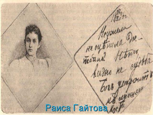 Раиса Гайтова