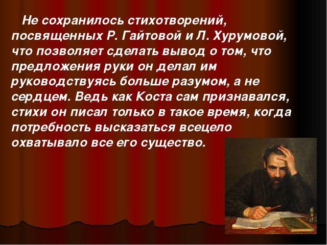 Не сохранилось стихотворений, посвященных Р. Гайтовой и Л. Хурумовой, что по...