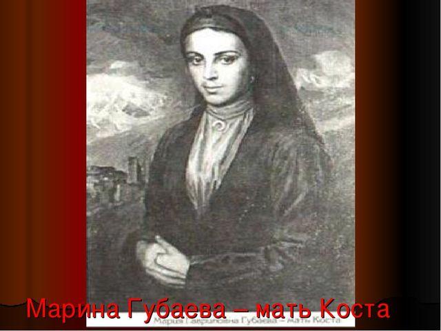 Марина Губаева – мать Коста