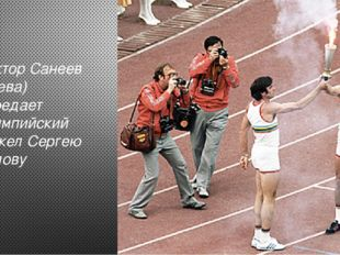 Виктор Санеев (слева) передает олимпийский факел Сергею Белову