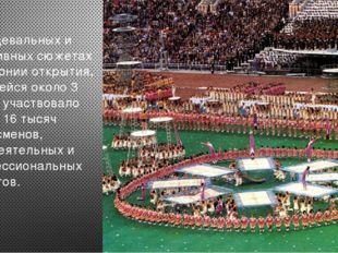 В танцевальных и спортивных сюжетах церемонии открытия, длившейся около 3 час