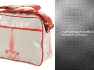 Спортивная сумка с символикой московской Олимпиады