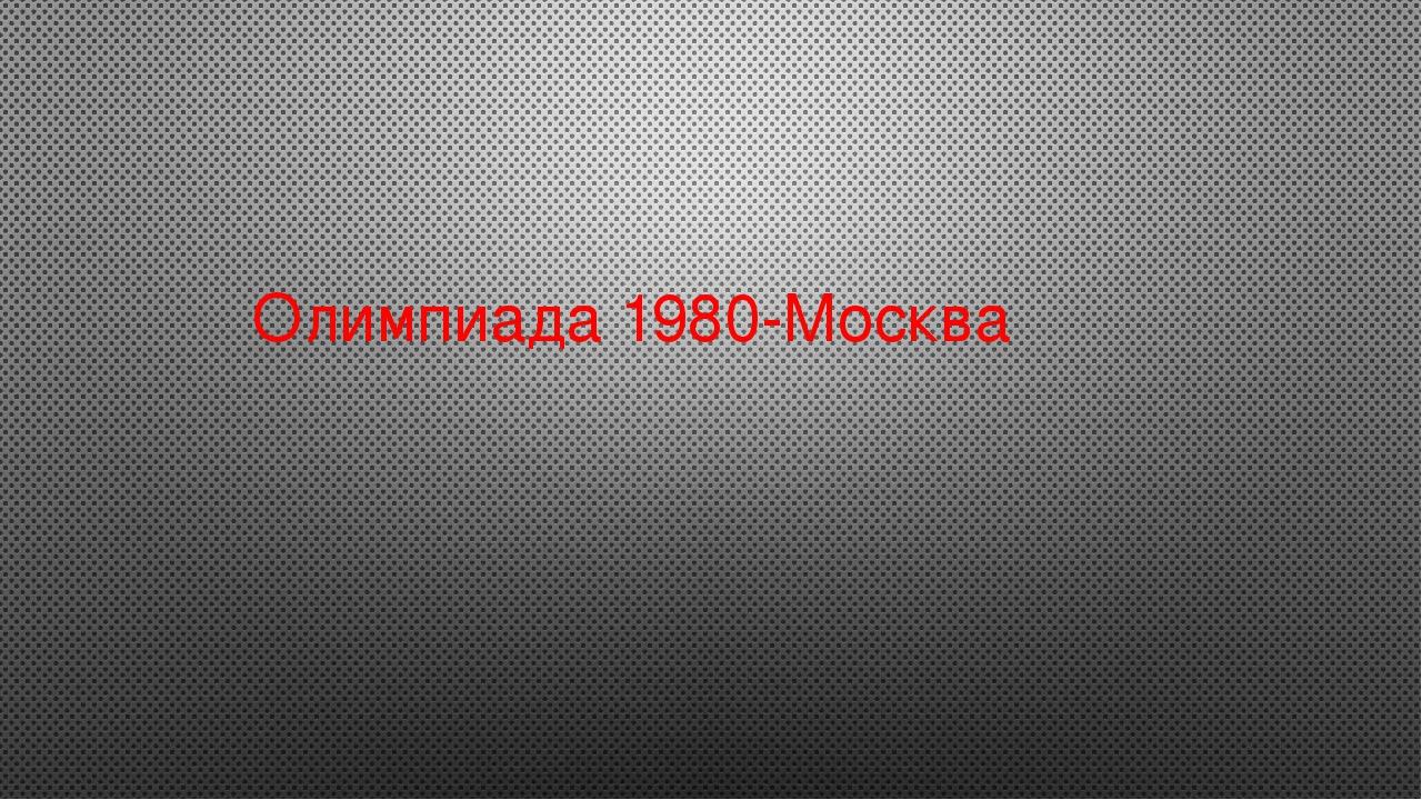 Олимпиада 1980-Москва