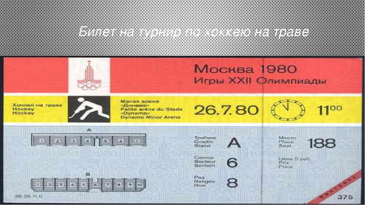 Билет на турнир по хоккею на траве