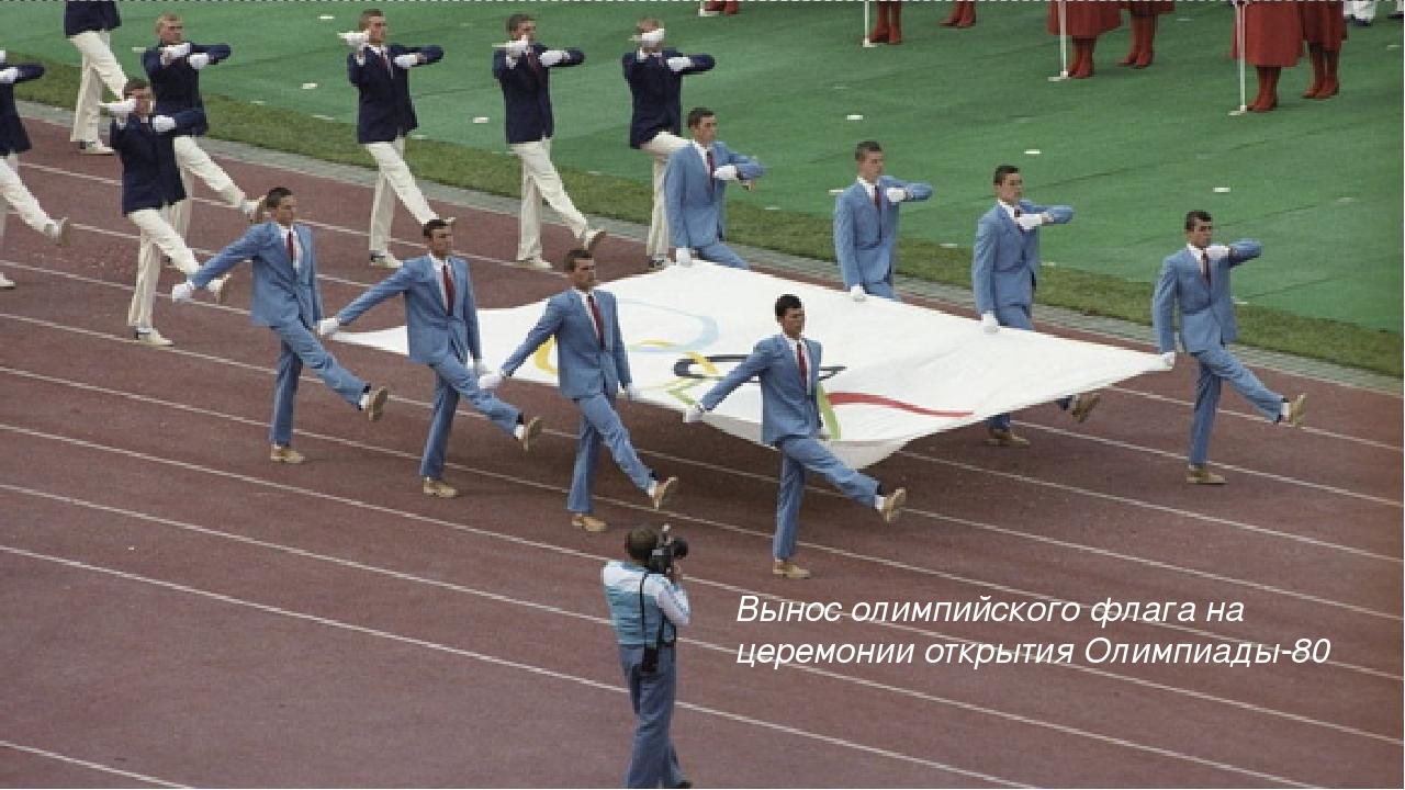 Вынос олимпийского флага на церемонии открытия Олимпиады-80