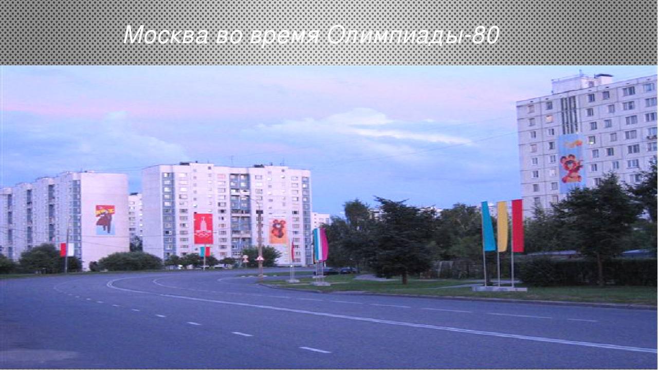 Москва во время Олимпиады-80