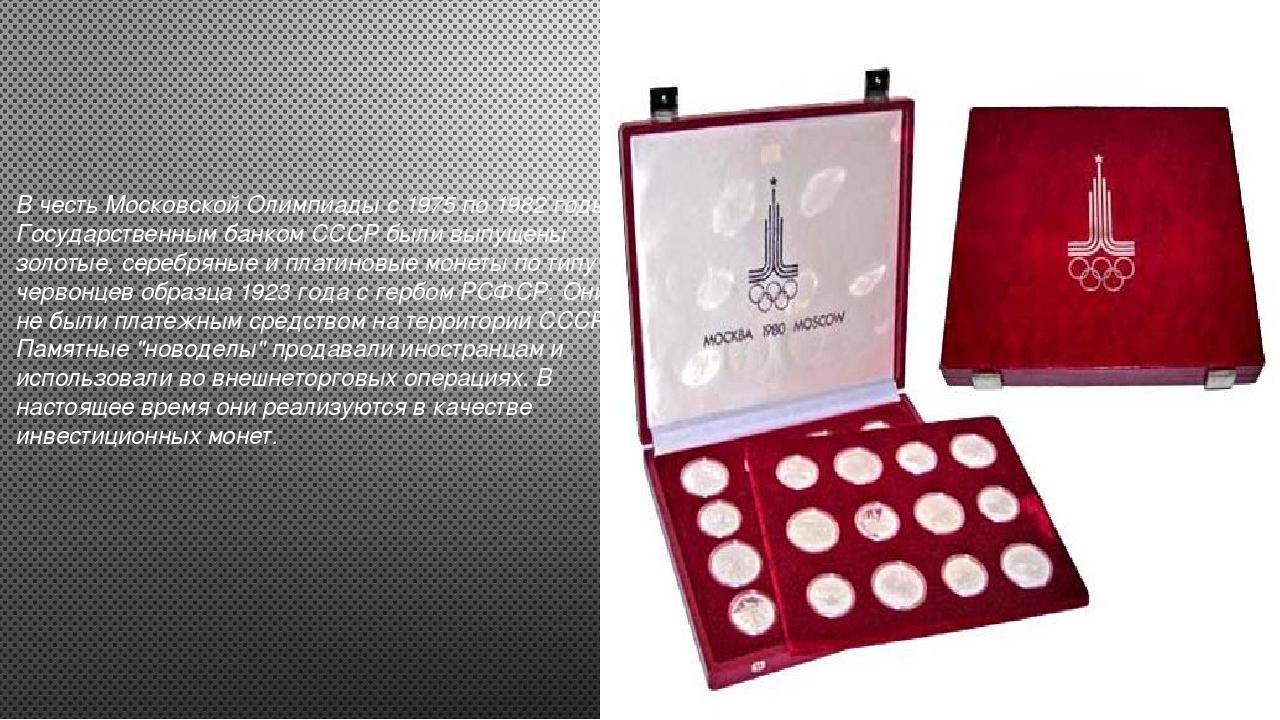 В честь Московской Олимпиады с 1975 по 1982 годы Государственным банком СССР...