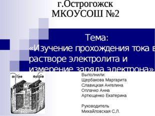 Тема: «Изучение прохождения тока в растворе электролита и измерение заряда э
