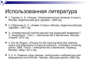 Использованная литература 1. Гуревич А. Е. «Физика. Электромагнитные явления.