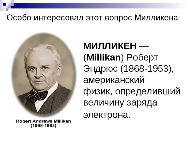 МИЛЛИКЕН— (Millikan) Роберт Эндрюс (1868-1953), американский физик,определи...