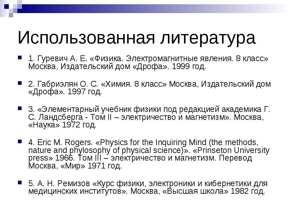 Использованная литература 1. Гуревич А. Е. «Физика. Электромагнитные явления....