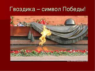 Гвоздика – символ Победы!