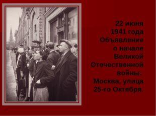 22июня 1941года Объявление оначале Великой Отечественной войны. Москва, ул