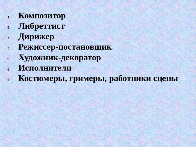 Композитор Либреттист Дирижер Режиссер-постановщик Художник-декоратор Исполни...