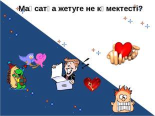 Үйге тапсырма: Астана туралы көптік әңгімелеу