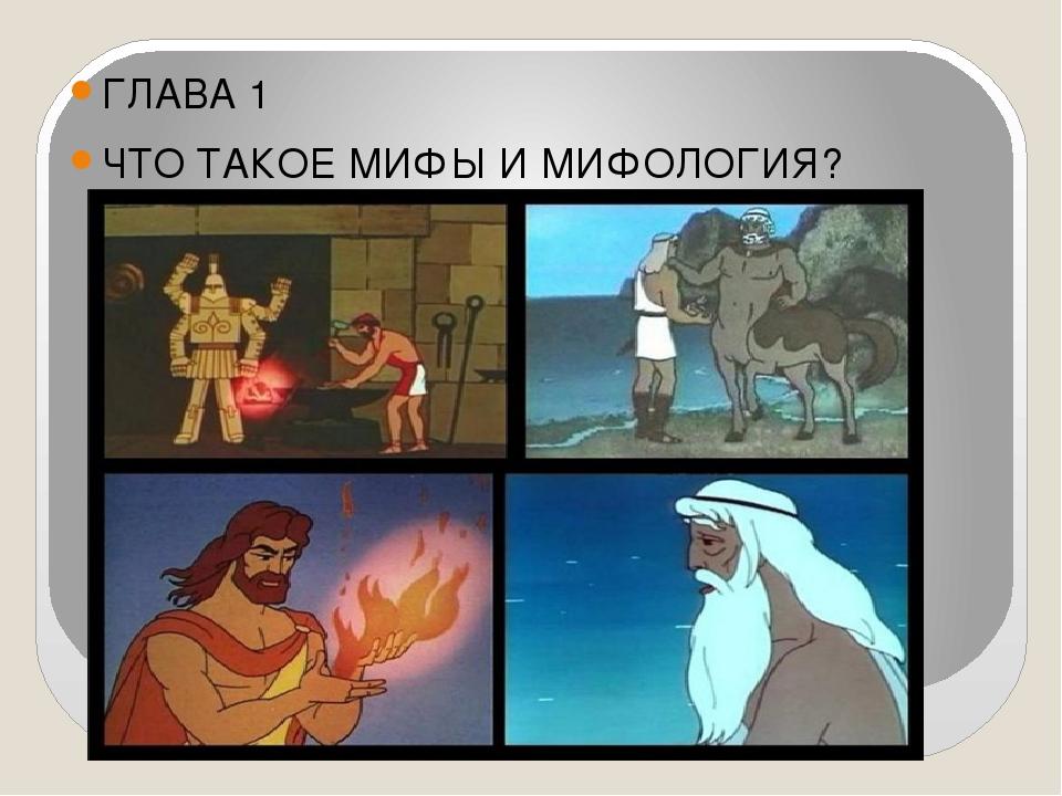 ГЛАВА 1 ЧТО ТАКОЕ МИФЫ И МИФОЛОГИЯ?