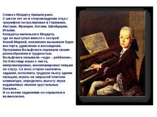 Слава к Моцарту пришла рано. С шести лет он в сопровождении отца с триумфом г