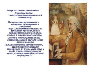 Моцарт сочинял очень много. С каждым годом самостоятельнее становился компози