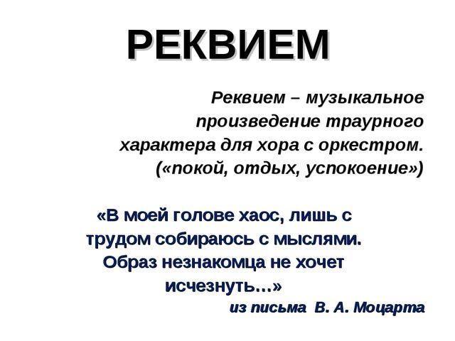 РЕКВИЕМ Реквием – музыкальное произведение траурного характера для хора с орк...