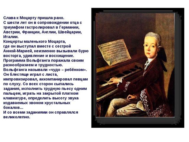 Слава к Моцарту пришла рано. С шести лет он в сопровождении отца с триумфом г...